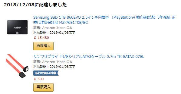 SSD-1tb